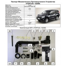 Замок КПП для Toyota Land Cruiser Prado 150 2009-2015, AT+