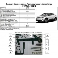 Замок КПП на Toyota C-HR (2018-) AT+